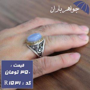 """انگشتر مردانه عقیق یمنی کبود با حکاکی """"یا محمد"""""""