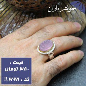 انگشتر عقیق صورتی با حکاکی دستی یا امام رضا