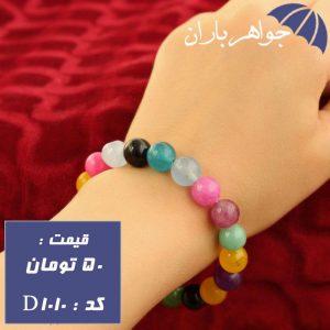 دستبند جید رنگی زنانه خوشرنگ