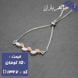 دستبند نقره زنانه مدل برگ