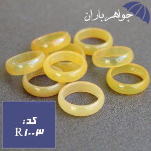 حلقه عقیق زرد شرف الشمس