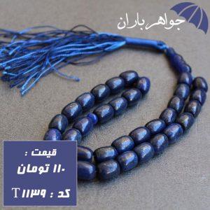 تسبیح لاجورد افغان 33 دانه ای استوانه ای