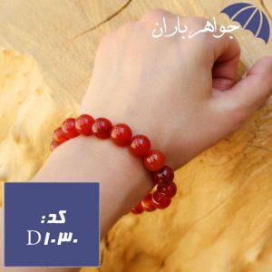 دستبند عقیق قرمز خوشرنگ