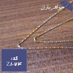 زنجیر استیل دو رنگ ۴۵ سانتی طرح جدید