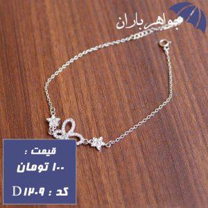 دستبند نقره زنانه طرح پروانه