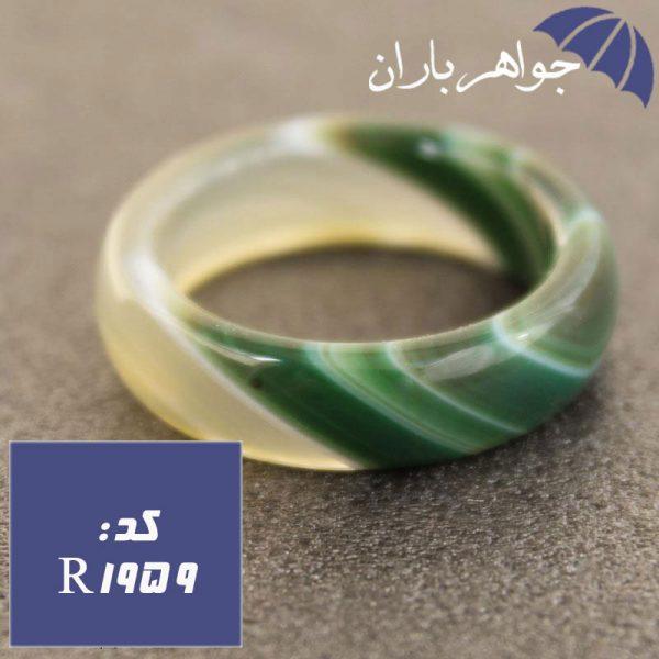 حلقه عقیق سبز و شفاف طرح دار