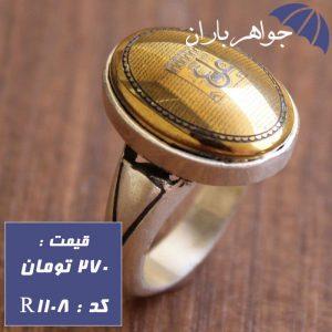 انگشتر حدید عین علی و زیارت عاشورا