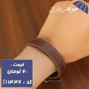 دستبند چرم قهوه ای اسپرت