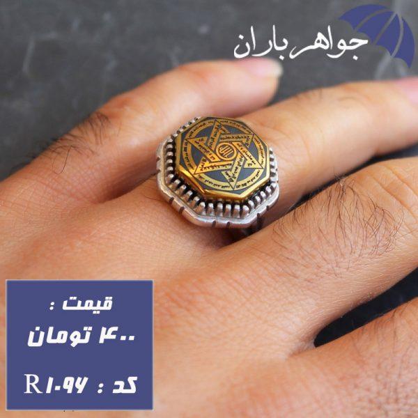 انگشتر حدید دعای حضرت سلیمان