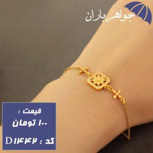 دستبند نقره طلایی مدل گل