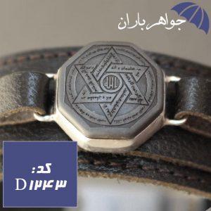 دستبند حدید ستاره سلیمان و عین علی
