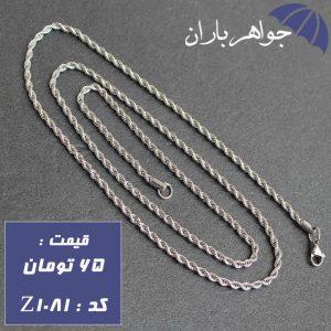 زنجیر استیل طنابی 80 سانت