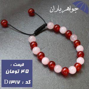 دستبند جید قرمز و کوارتز صورتی زنانه