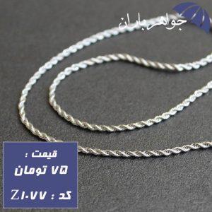 زنجیر استیل طنابی 45 سانت برند شوپینگ