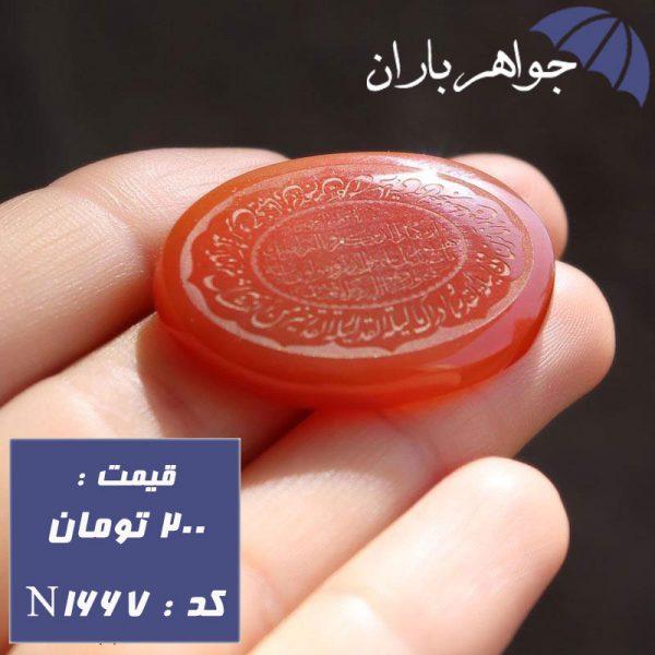 نگین عقیق خراسانی حکاکی و ان یکاد و سوره قدر