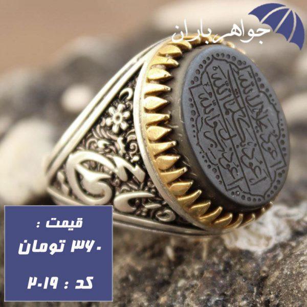 انگشتر حدید هفت جلاله مردانه