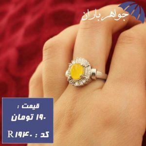 انگشتر عقیق زرد اصل رودیوم زنانه