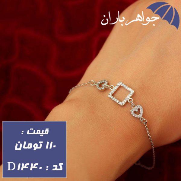 دستبند نقره زنانه طرح مربع و قلب