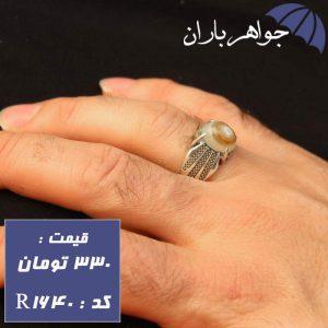 انگشتر عقیق باباقوری مردانه خوش دست