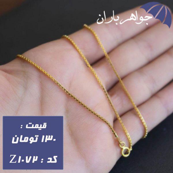 زنجیر نقره ونیزی طلایی 45 سانتی