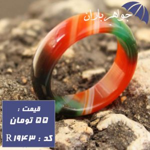 حلقه عقیق سلیمانی رنگی خوشرنگ