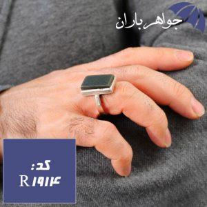 انگشتر یشم اصل مستطیلی دست ساز حرز چهارده معصوم