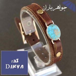 دستبند فیروزه نیشابوری شجری اصل اسپرت