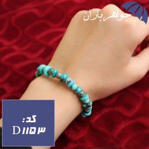 دستبند فیروزه نیشابوری اصل مهره ای زنانه