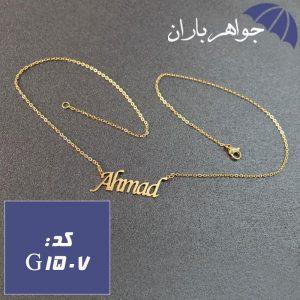 پلاک اسم احمد همراه با زنجیر