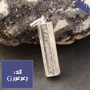 گردنبند حرز امام جواد دست نویس روی پوست آهو با حکاکی آیه مخصوص روی نقره استوانه ای