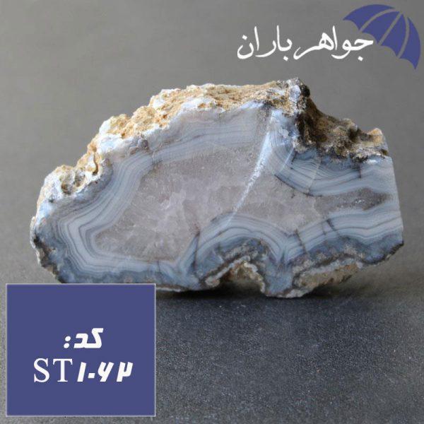 سنگ عقیق راف