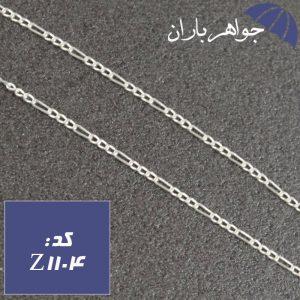 زنجیر نقره 55 سانت فیگارو ظریف زنانه