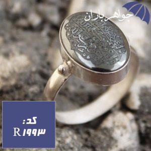 انگشتر حدید هفت جلاله رکاب دور ساده