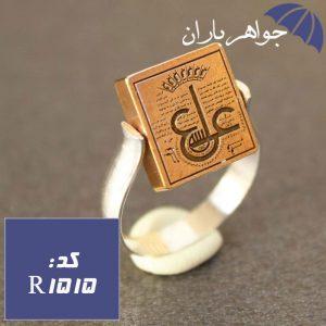 انگشتر نقره عین علی و هفت شرف نگین برنجی چرخشی