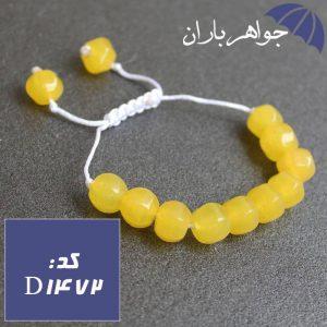 دستبند جید زرد خوش تراش دخترانه