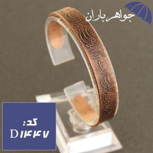 دستبند مسی حکاکی زیبای و ان یکاد