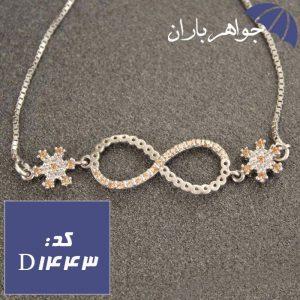 دستبند نقره زنانه طرح بی نهایت و گل