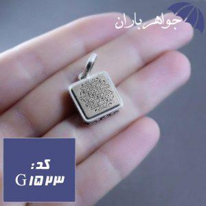 گردنبند نقره هفت شرف نگین برنجی همراه با حرز امام جواد