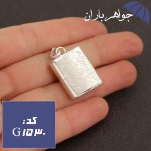گردنبند نقره جاحرزی با حکاکی آیه مخصوص حرز امام جواد