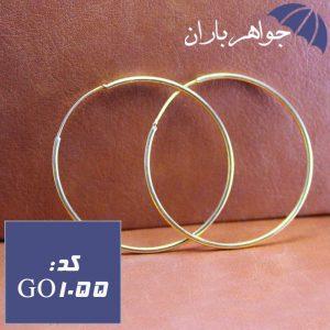 گوشواره نقره طلایی حلقه ای ساده بزرگ
