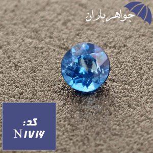 نگین توپاز آبی اصل تراش گرد