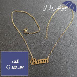 پلاک اسم باران همراه با زنجیر