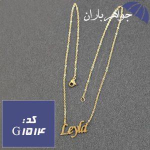 پلاک اسم لیلا همراه با زنجیر