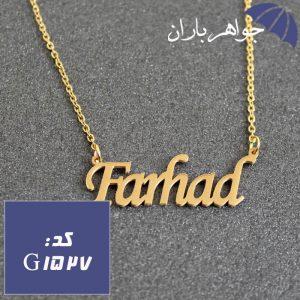 پلاک اسم فرهاد همراه با زنجیر