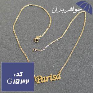 پلاک اسم پریسا همراه با زنجیر