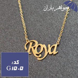 پلاک اسم رویا همراه با زنجیر