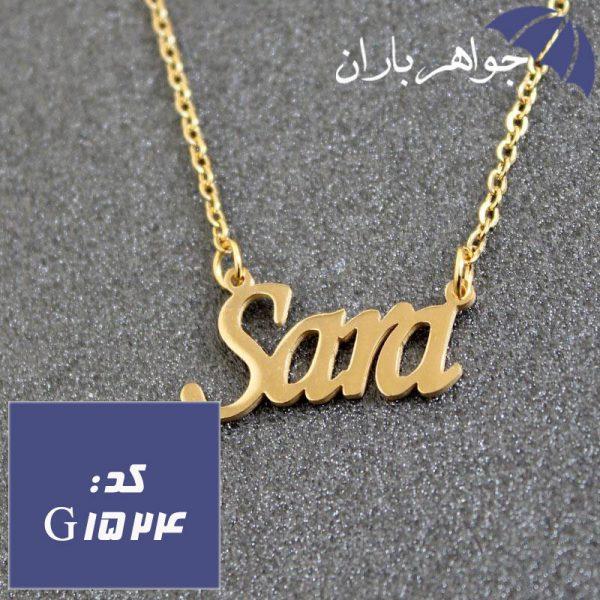 پلاک اسم سارا همراه با زنجیر