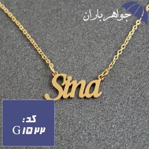 پلاک اسم سینا همراه با زنجیر