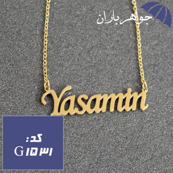 پلاک اسم یاسمین همراه با زنجیر