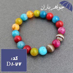 دستبند چندجواهر رنگی زنانه